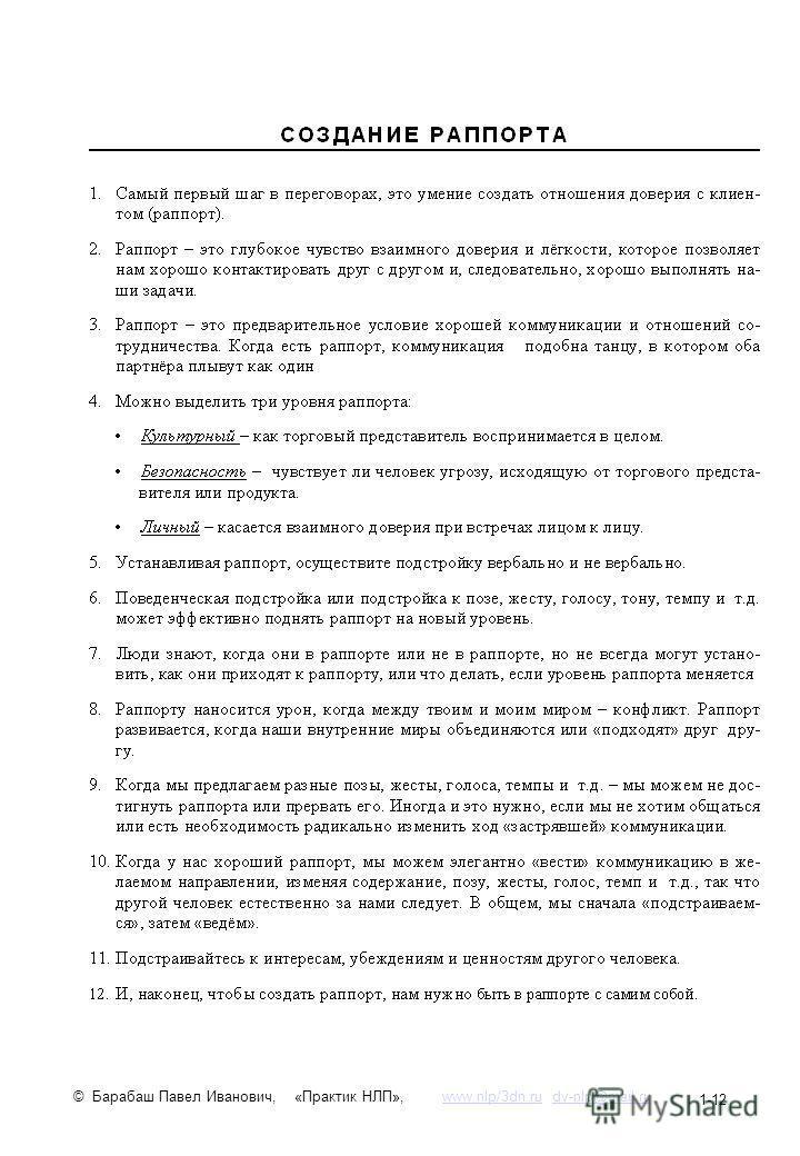 © Барабаш Павел Иванович, «Практик НЛП», www.nlp/3dn.ru dv-nlp@mail.ruwww.nlp/3dn.rudv-nlp@mail.ru 1-12