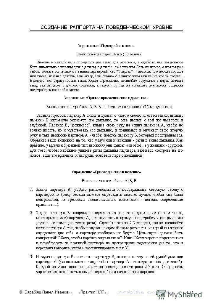© Барабаш Павел Иванович, «Практик НЛП», www.nlp/3dn.ru dv-nlp@mail.ruwww.nlp/3dn.rudv-nlp@mail.ru 1-13