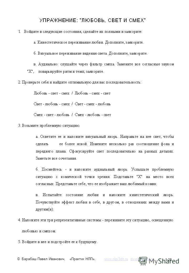 © Барабаш Павел Иванович, «Практик НЛП», www.nlp/3dn.ru dv-nlp@mail.ruwww.nlp/3dn.rudv-nlp@mail.ru 1-28