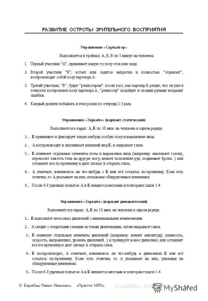 © Барабаш Павел Иванович, «Практик НЛП», www.nlp/3dn.ru dv-nlp@mail.ruwww.nlp/3dn.rudv-nlp@mail.ru 1-9
