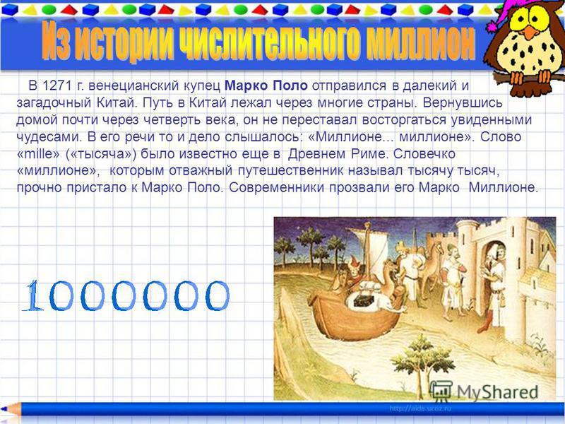В 1271 г. венецианский купец Марко Поло отправился в далекий и загадочный Китай. Путь в Китай лежал через многие страны. Вернувшись домой почти через четверть века, он не переставал восторгаться увиденными чудесами. В его речи то и дело слышалось: «М