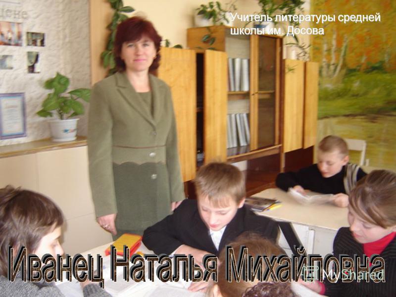 Учитель литературы средней школы им. Досова