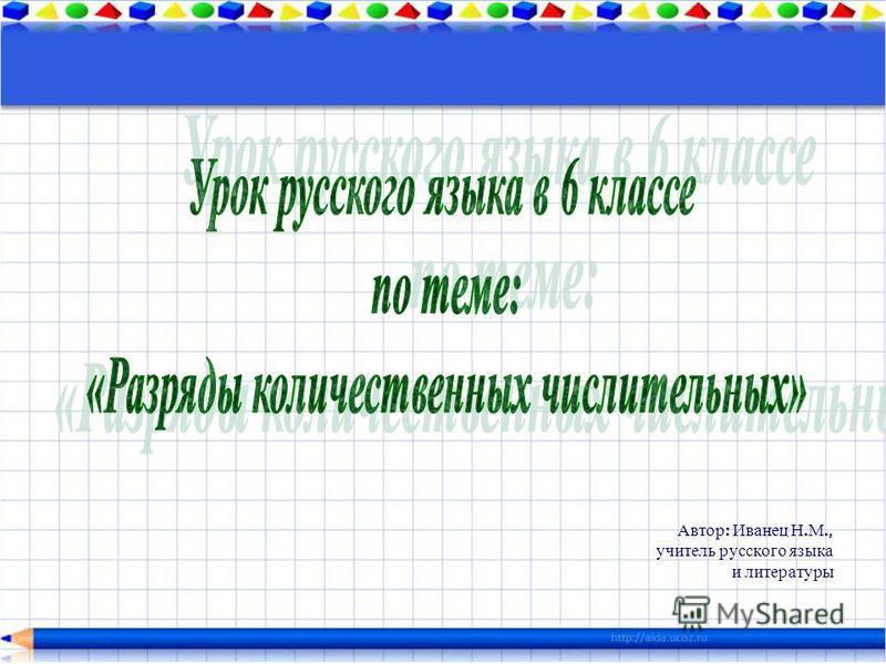 Автор : Иванец Н. М., учитель русского языка и литературы