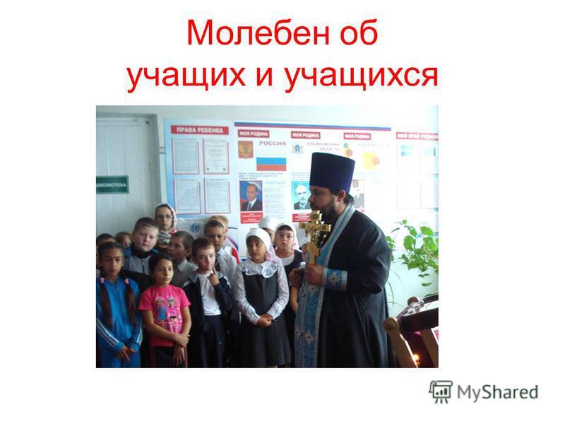 Молебен об учащих и учащихся