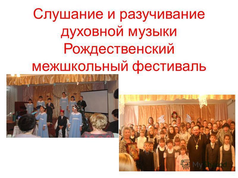 Слушание и разучивание духовной музыки Рождественский межшкольный фестиваль