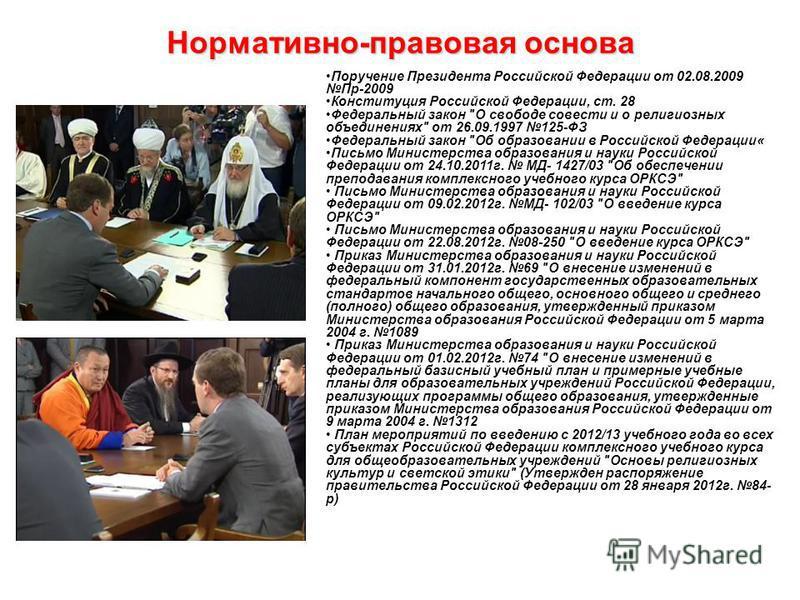 Нормативно-правовая основа Поручение Президента Российской Федерации от 02.08.2009 Пр-2009 Конституция Российской Федерации, ст. 28 Федеральный закон