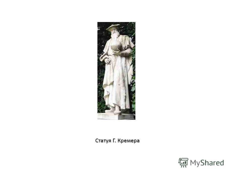 Статуя Г. Кремера