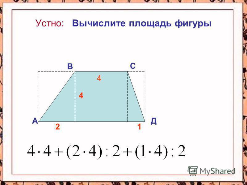 Устно: Вычислите площадь фигуры А В С Д 4 4 21