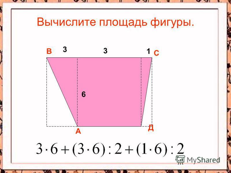 Вычислите площадь фигуры. А В С Д 3 3 1 6