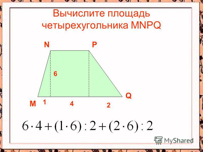 Вычислите площадь четырехугольника MNPQ M NP Q 6 1 4 2