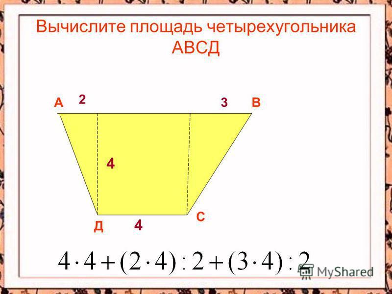 Вычислите площадь четырехугольника АВСД АВ С Д 4 4 2 3