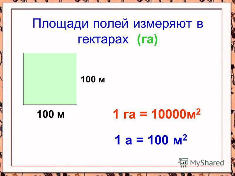 Площади полей измеряют в гектарах (га) 100 м 1 га = 10000 м 2 1 а = 100 м 2