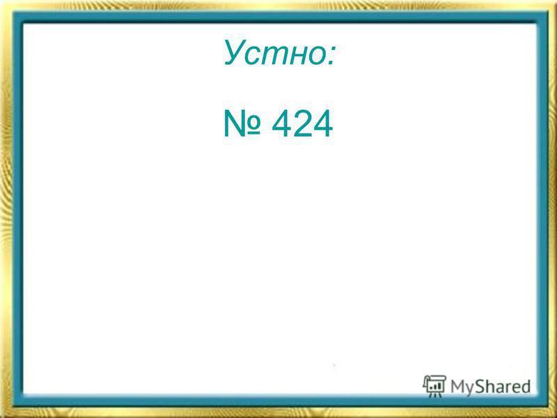 Устно: 424