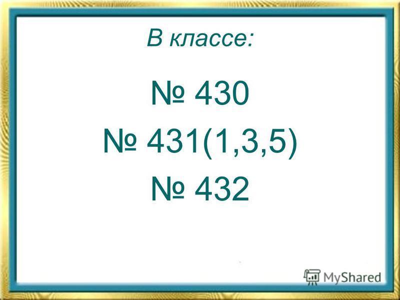 В классе: 430 431(1,3,5) 432