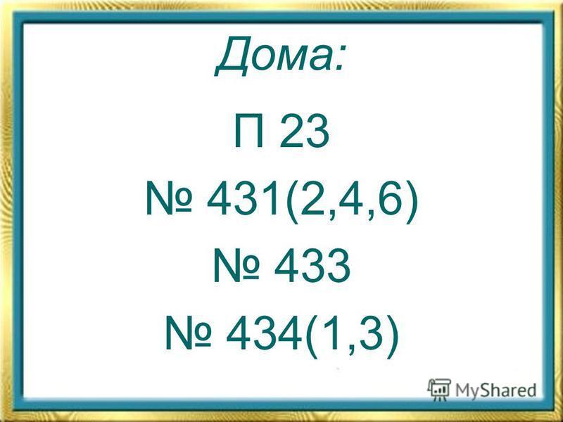 Дома: П 23 431(2,4,6) 433 434(1,3)