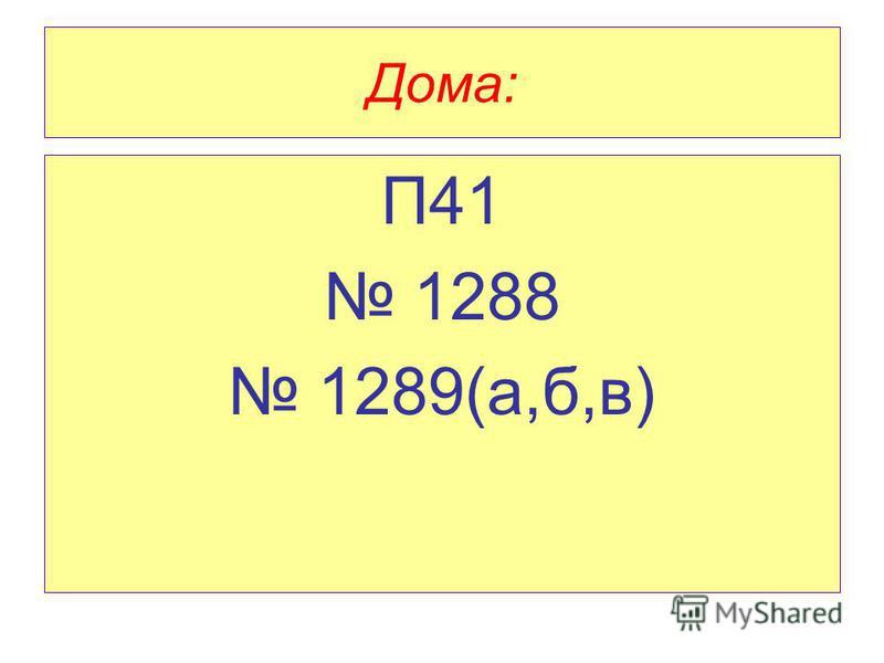 Дома: П41 1288 1289(а,б,в)