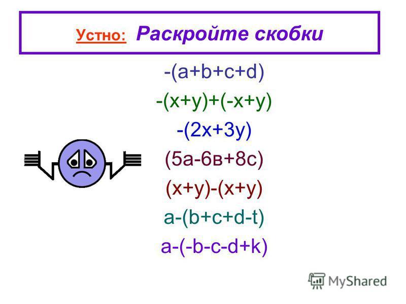 Устно: Раскройте скобки -(a+b+c+d) -(x+y)+(-x+y) -(2 х+3 у) (5 а-6 в+8 с) (х+у)-(х+у) а-(b+c+d-t) a-(-b-c-d+k)