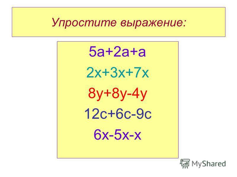Упростите выражение: 5 а+2 а+а 2 х+3 х+7 х 8 у+8 у-4 у 12 с+6 с-9 с 6 х-5 х-х