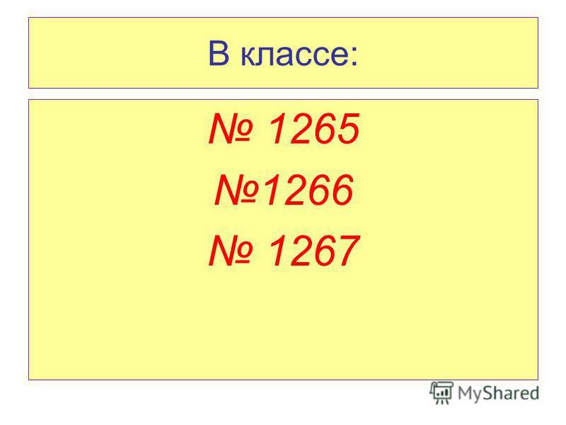 В классе: 1265 1266 1267