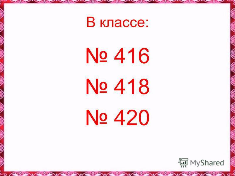 В классе: 416 418 420