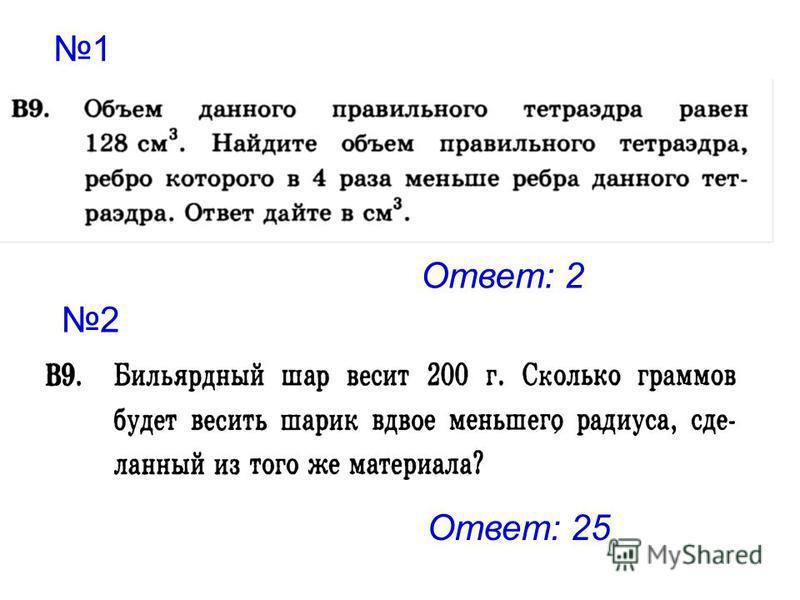 Ответ: 2 Ответ: 25 1 2