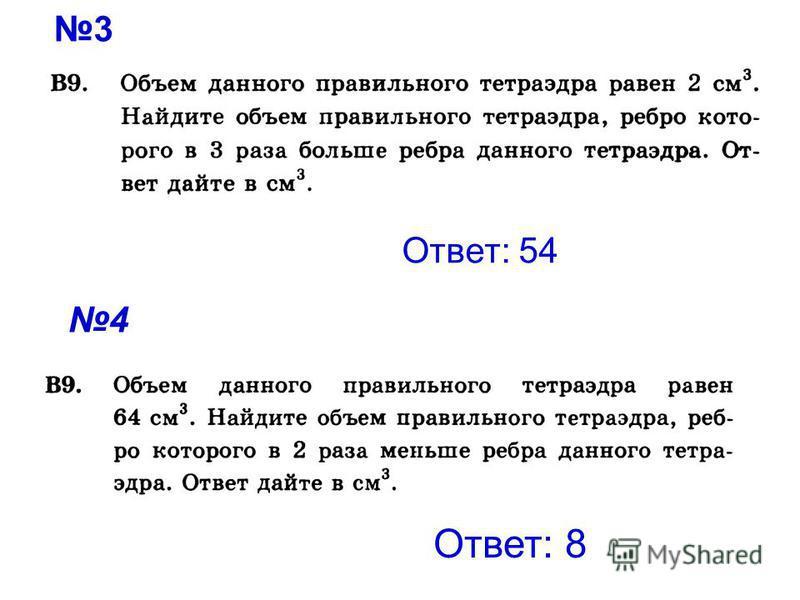 Ответ: 54 3 4 Ответ: 8