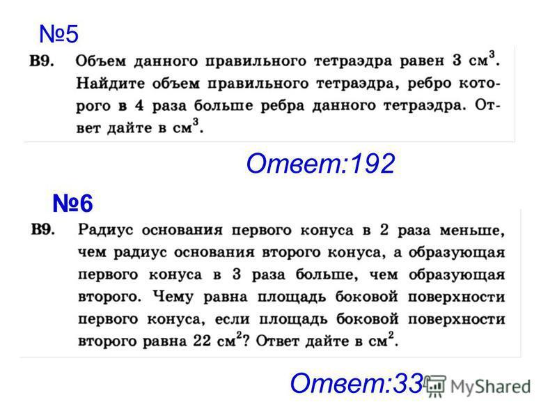 5 6 Ответ:192 Ответ:33