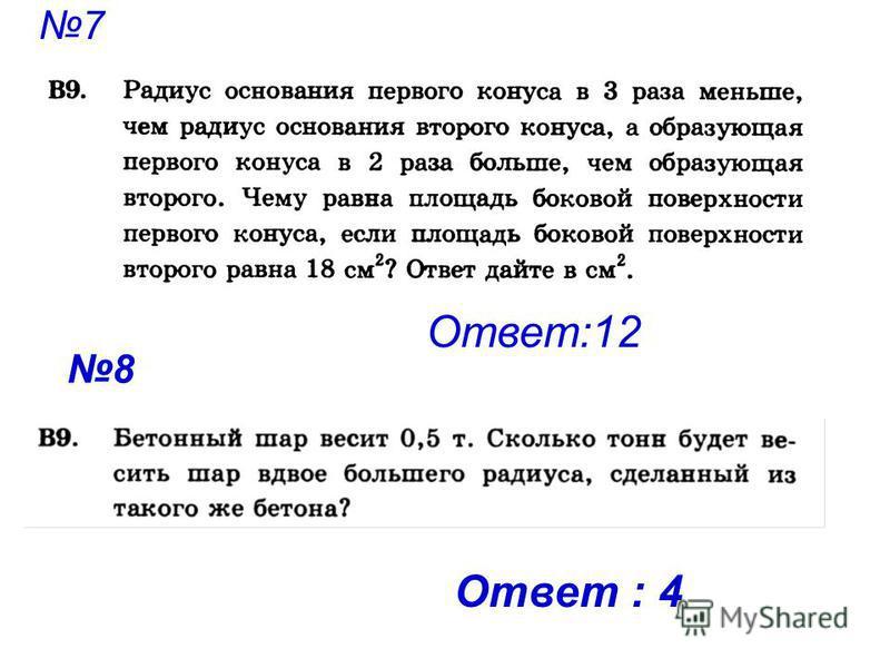 7 8 Ответ:12 Ответ : 4