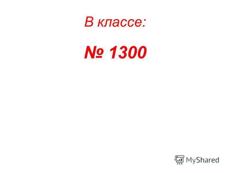 В классе: 1300