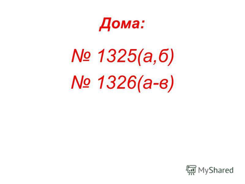 Дома: 1325(а,б) 1326(а-в)