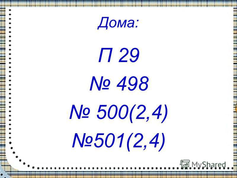 Дома: П 29 498 500(2,4) 501(2,4)