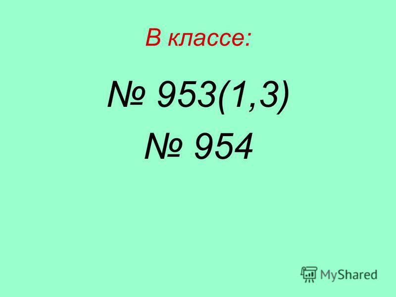 В классе: 953(1,3) 954