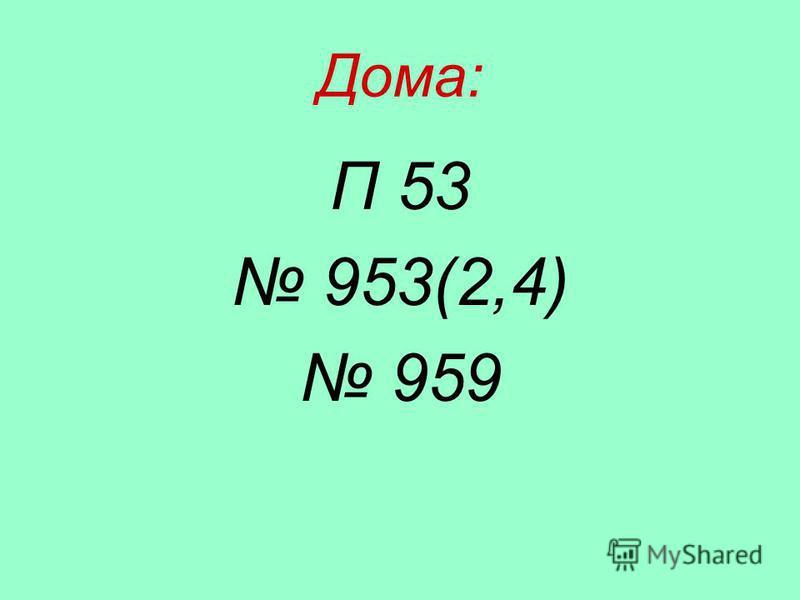 Дома: П 53 953(2,4) 959