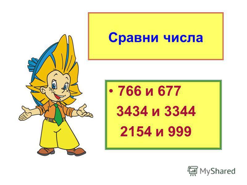 Сравни числа 766 и 677 3434 и 3344 2154 и 999