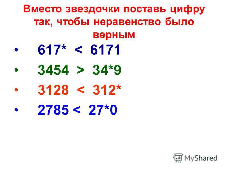 Вместо звездочки поставь цифру так, чтобы неравенство было верным 617* < 6171 3454 > 34*9 3128 < 312* 2785 < 27*0