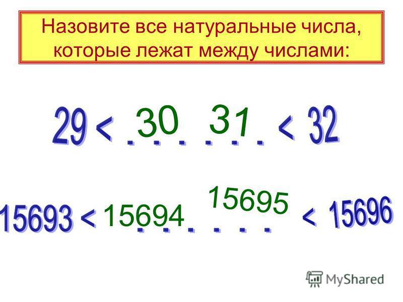 Назовите все натуральные числа, которые лежат между числами: 30 31 15694 15695