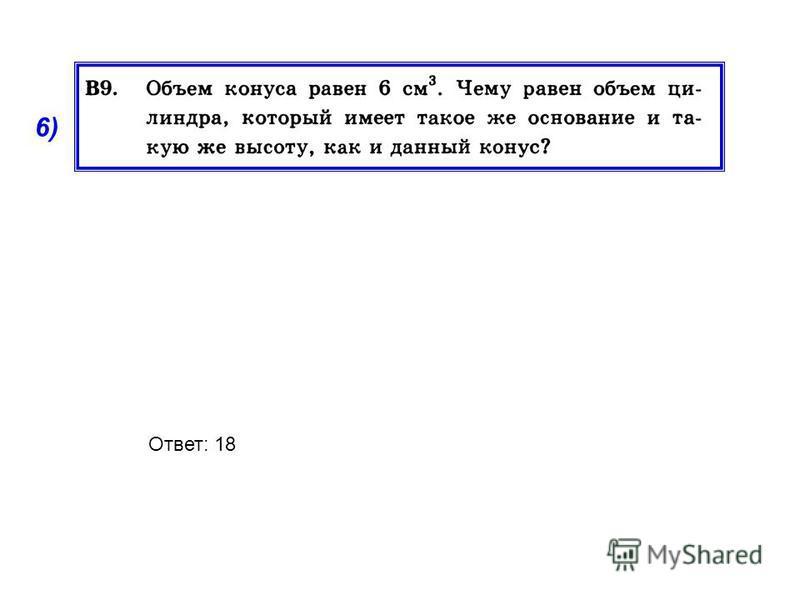 Ответ: 18 6)