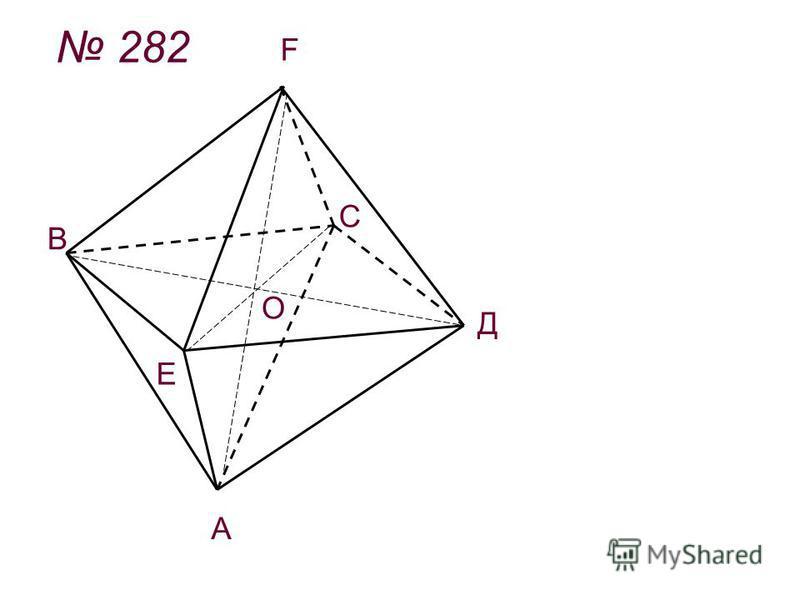 282 А В С Д Е F О