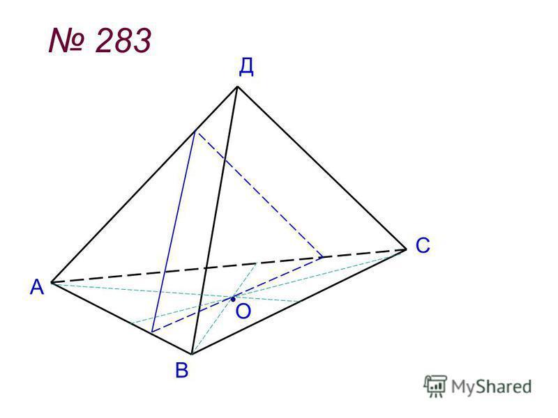 283 Д А В С О
