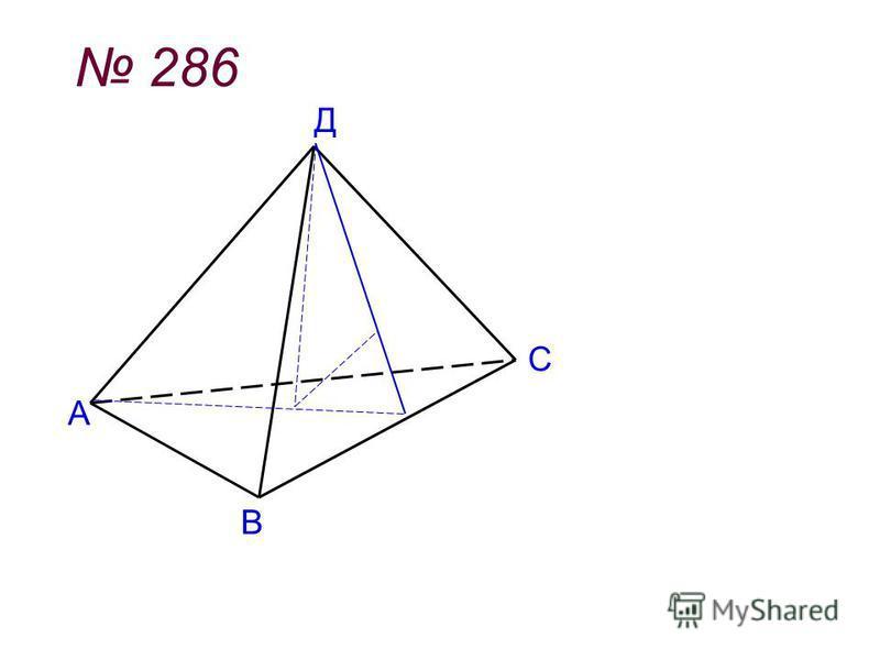 286 А В С Д