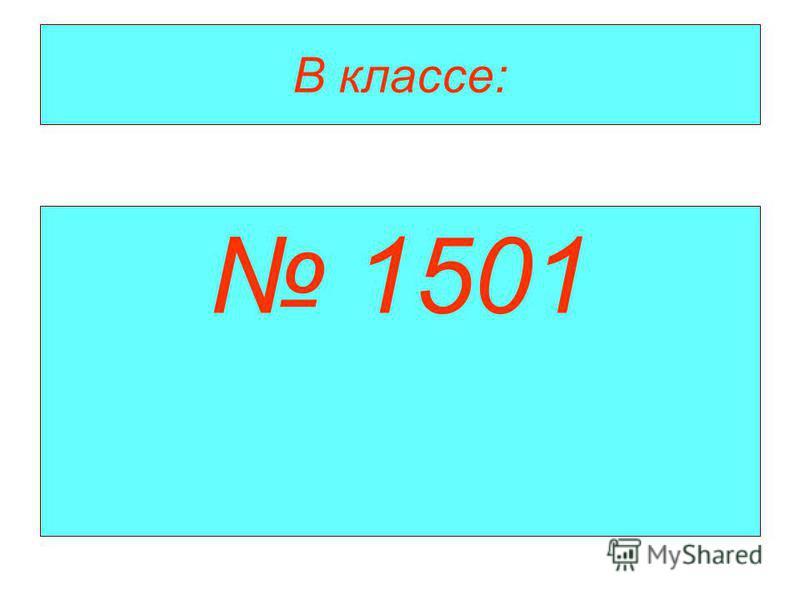 В классе: 1501