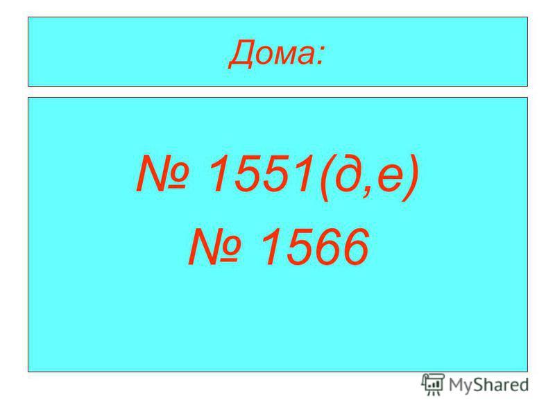 Дома: 1551(д,е) 1566