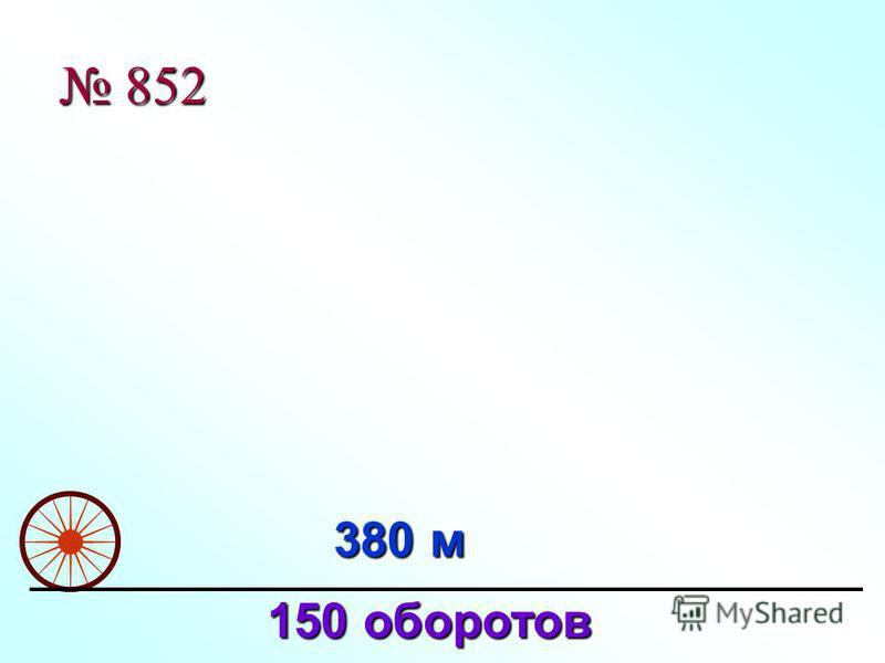 380 м 150 оборотов 852 852