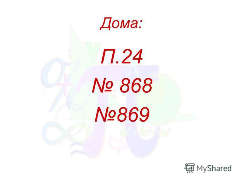 Дома: П.24 868 869