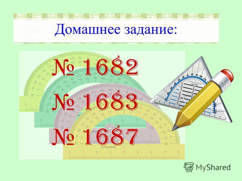Домашнее задание: 1682 1683 1687