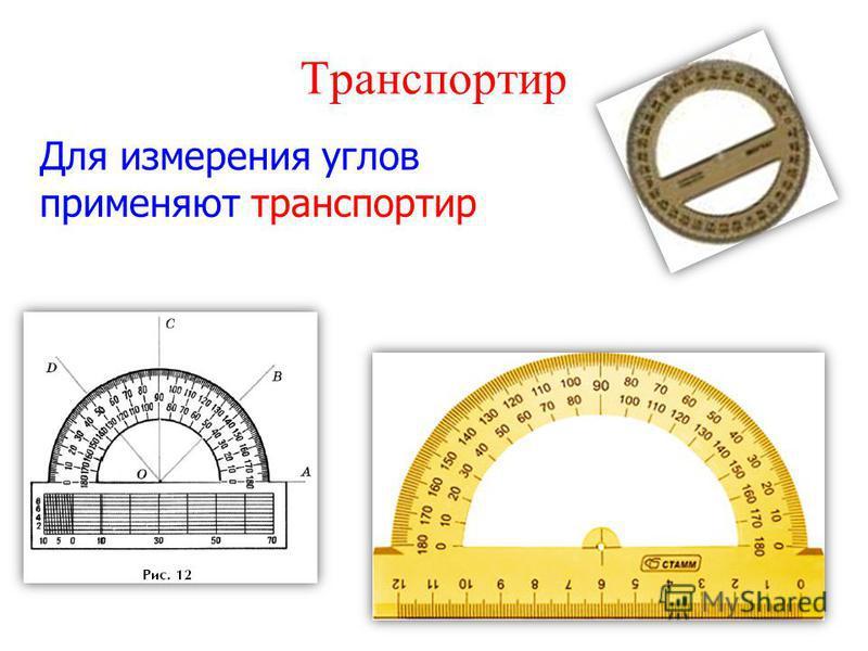 Транспортир Для измерения углов применяют транспортир