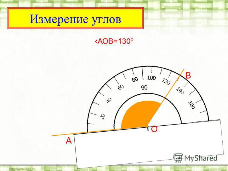 Измерение углов О А В о < АОВ=130 0