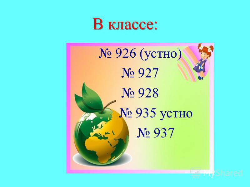 В классе: 926 (устно) 927 928 935 устно 937