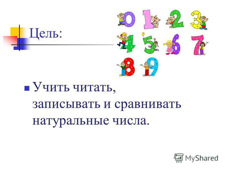Чтение запись и сравнение натуральных чисел матем 5 класс