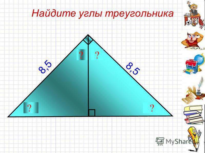 Найдите углы треугольника ?? 8,5 ??